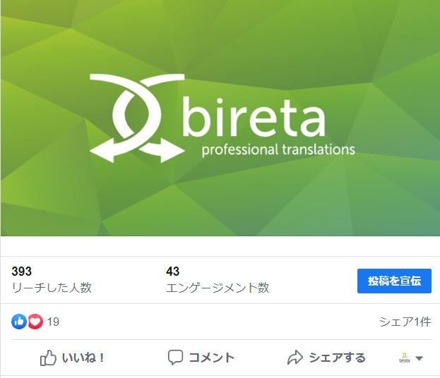 Post na facebooku białe logo bireta na zielonym tle